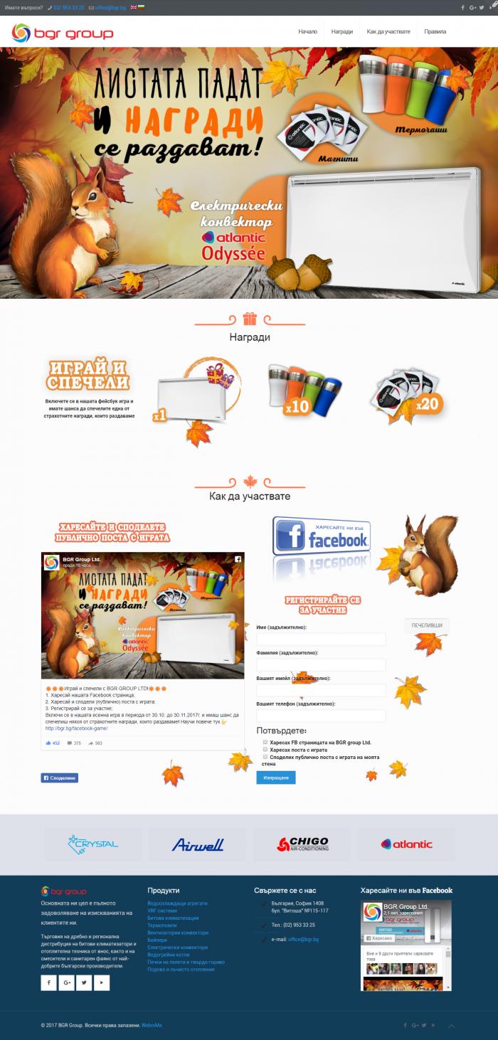 Есенна фейсбук игра за BGR GROUP, https://webnime.com/