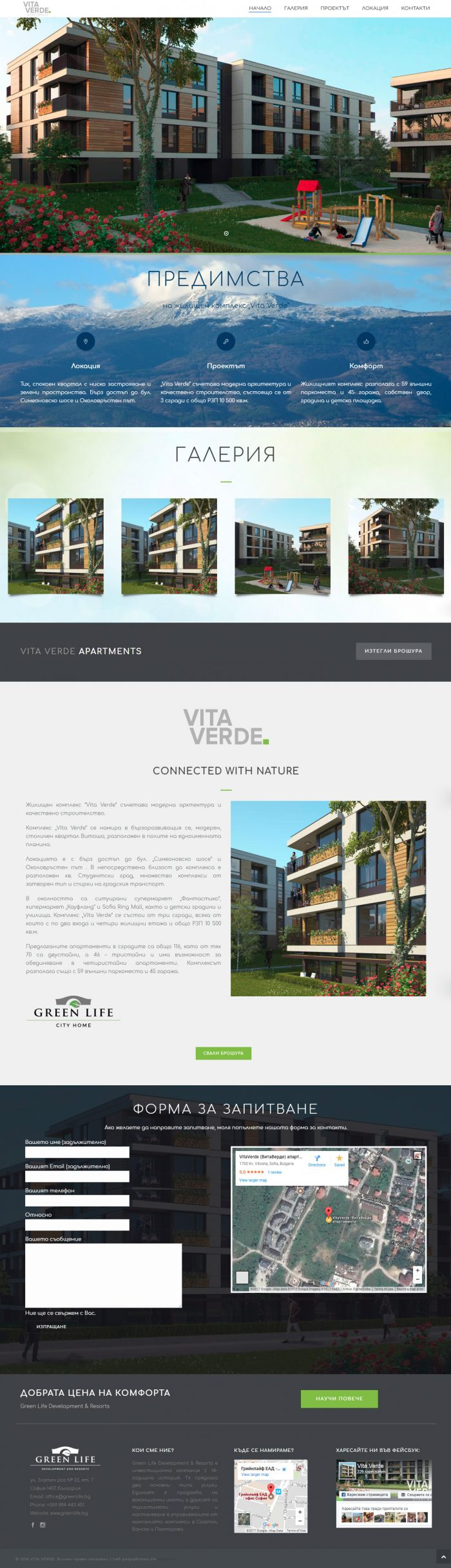 Сайт за Vita Verde, https://webnime.com/