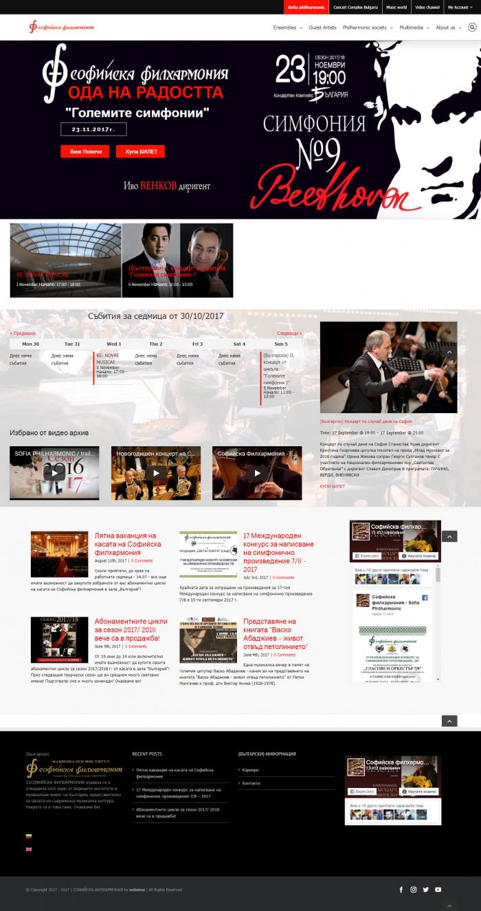 Сайт на Софийска филхармония, https://webnime.com/