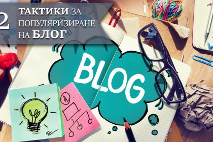 12 тактики за популяризиране на Блог, https://webnime.com/