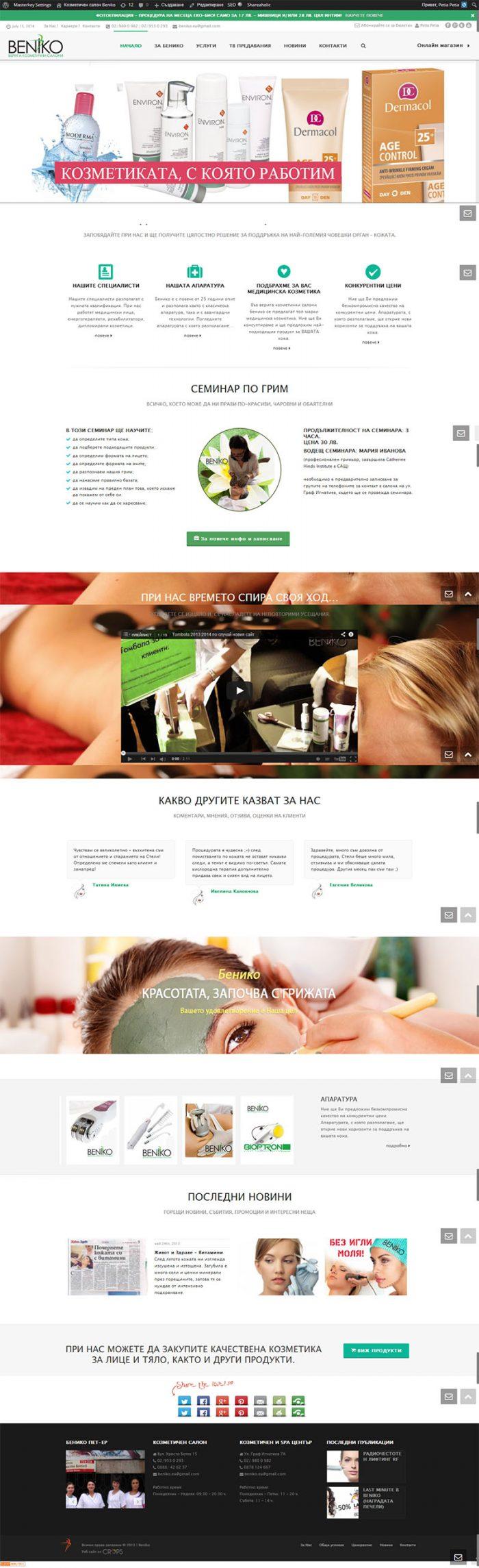 Уеб сайт за козметичен салон, https://webnime.com