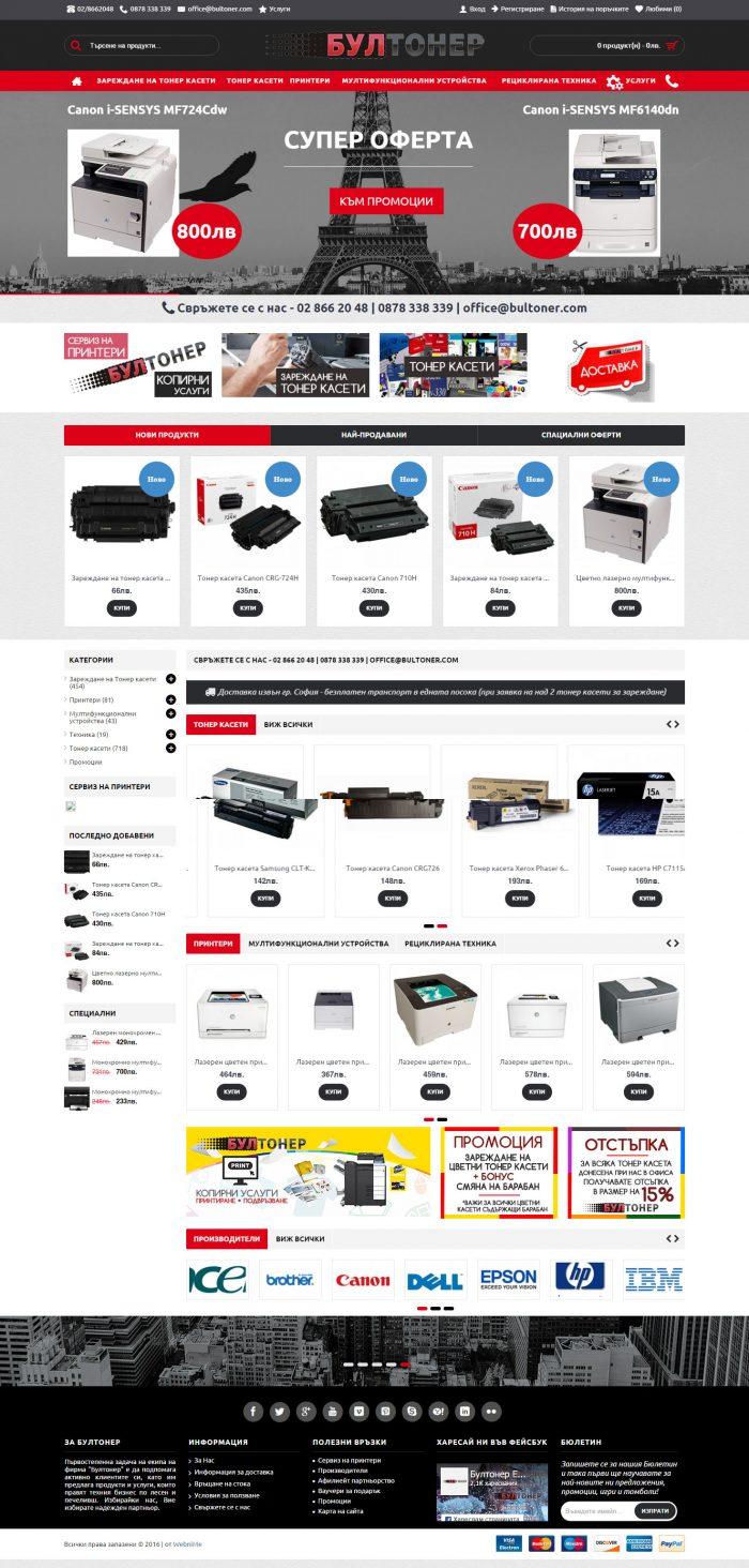 Онлайн магазин за продажба на тонер касети и принтери, https://webnime.com