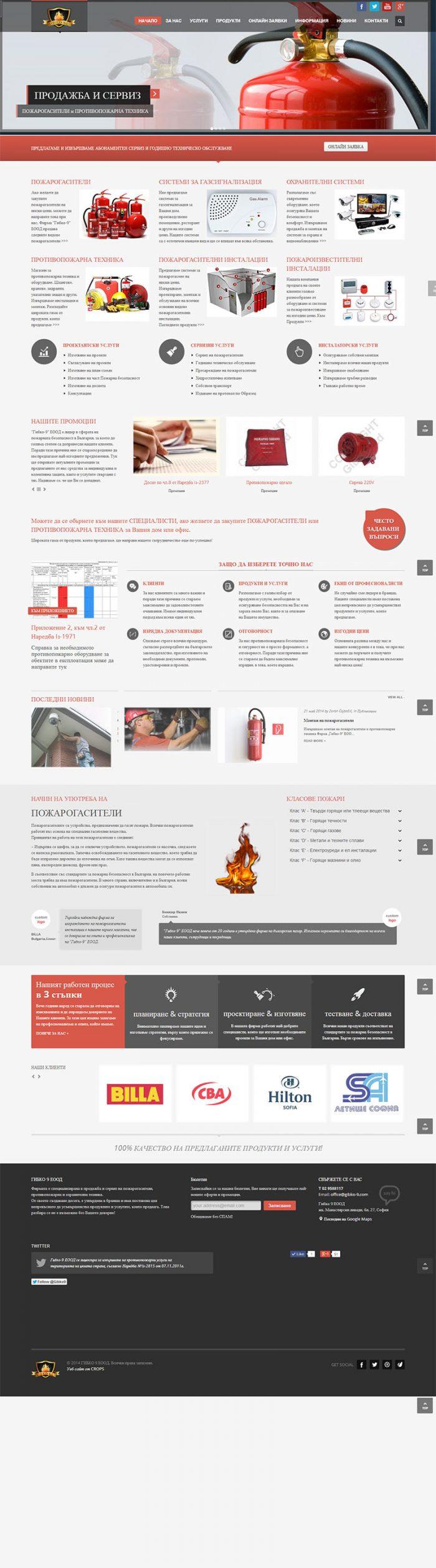 Уеб сайт за пожарогасители, https://webnime.com