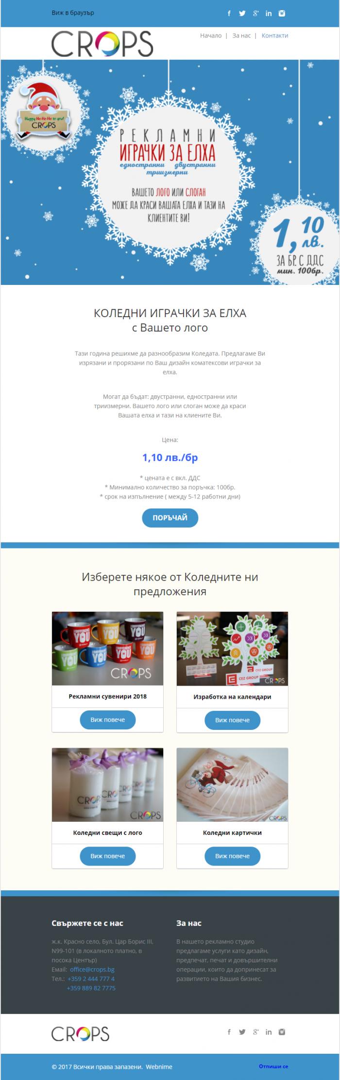 Имейл маркетинг - играчки за елха, https://webnime.com/