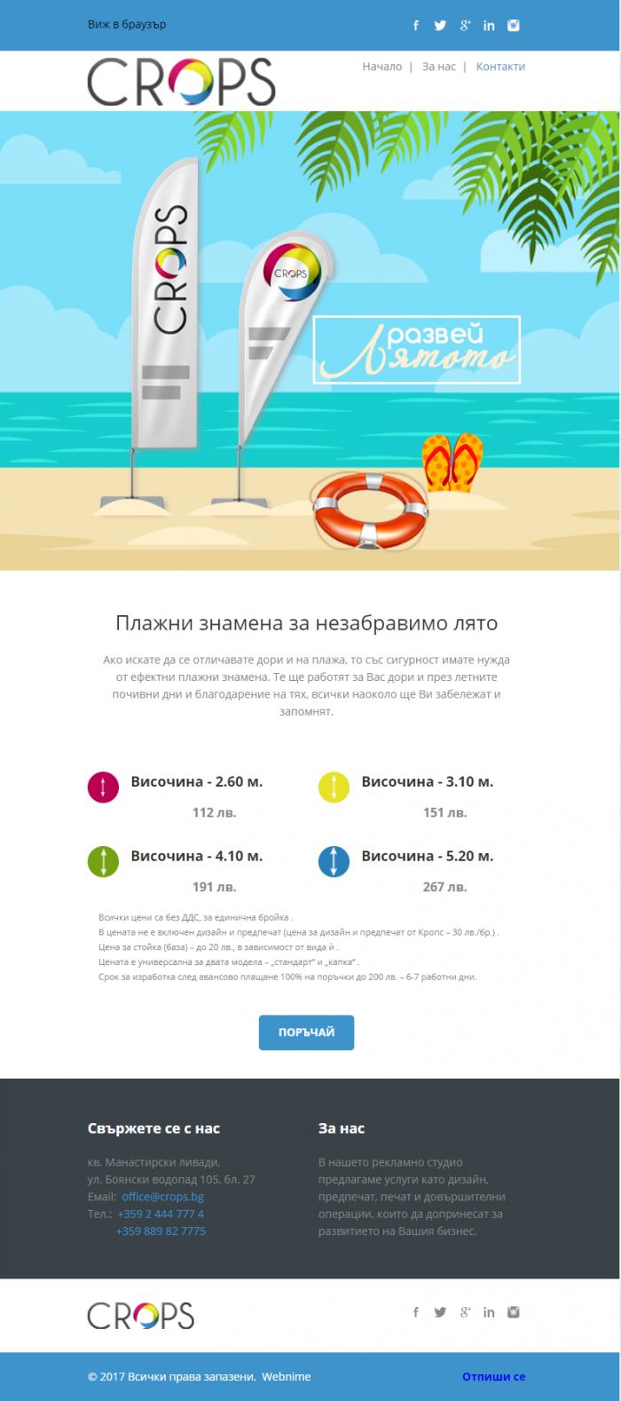 Имейл маркетинг - развей лятото, https://webnime.com/