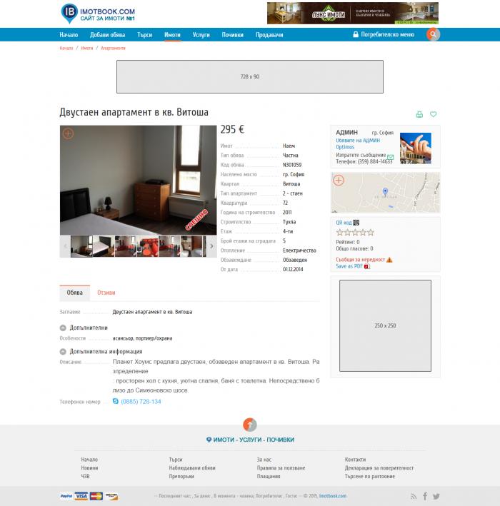 Портален сайт за имоти, https://webnime.com