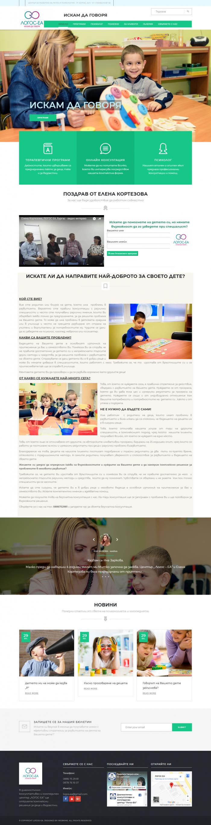 Изработка на сайт за ЛОГОС - ЕА, https://webnime.com/