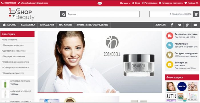 Мултиселър платформа за продажба на козметика, https://webnime.com