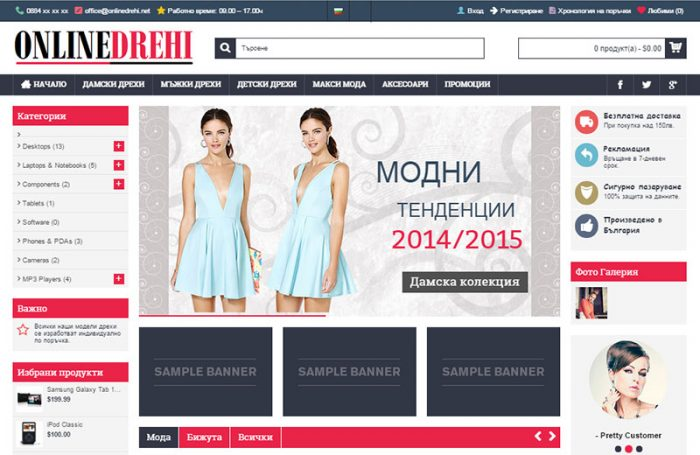 Онлайн магазин за дрехи, https://webnime.com