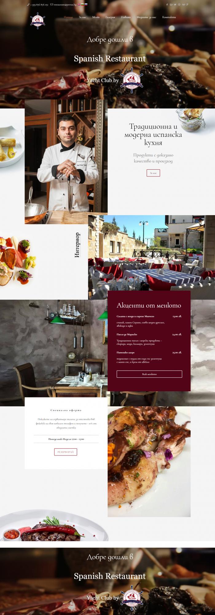 Сайт за ресторант Petru's, https://webnime.com/