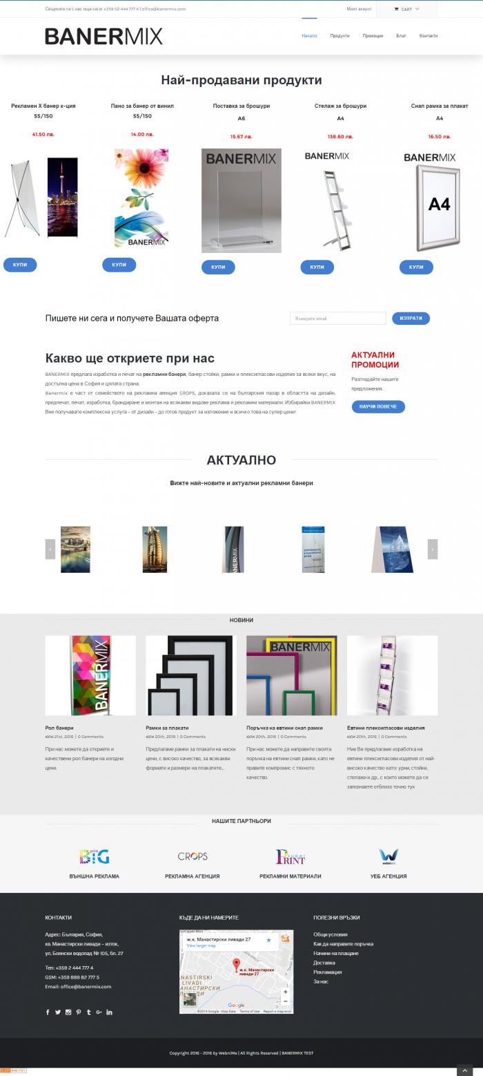 Онлайн магазин за рекламни банери и стойки, https://webnime.com