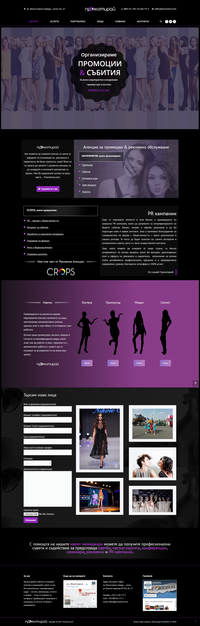 Сайт за организиране на събития и промоции, https://webnime.com
