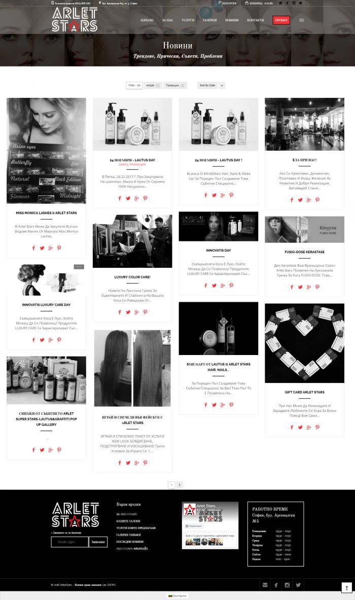 Уеб сайт на фризьорски салон, https://webnime.com