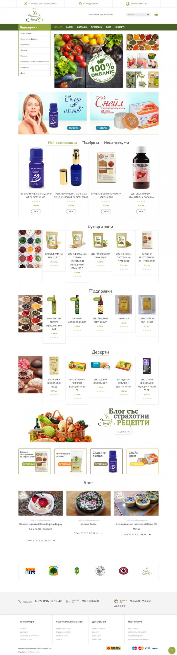 Онлайн магазин за био продукти, https://webnime.com/