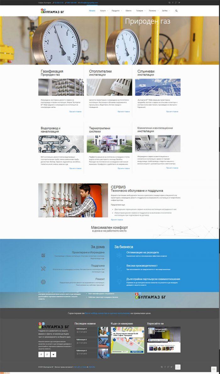 "Корпоративен сайт на ""Булгаргаз БГ"" ООД, https://webnime.com"
