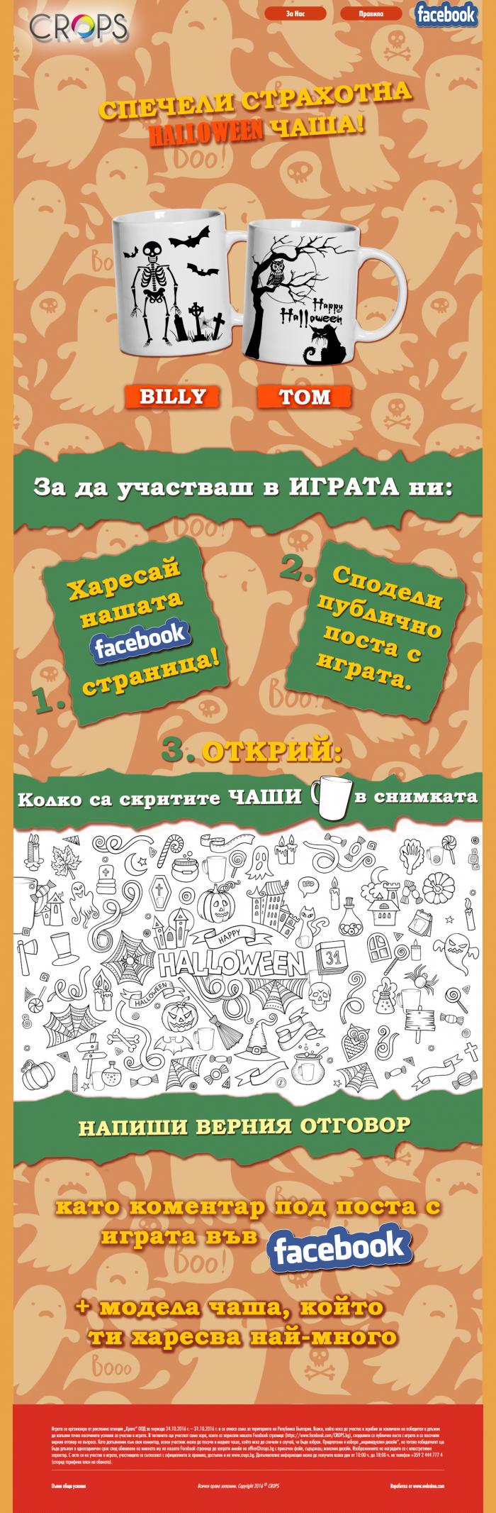 Facebook игра за Хелоуин, https://webnime.com