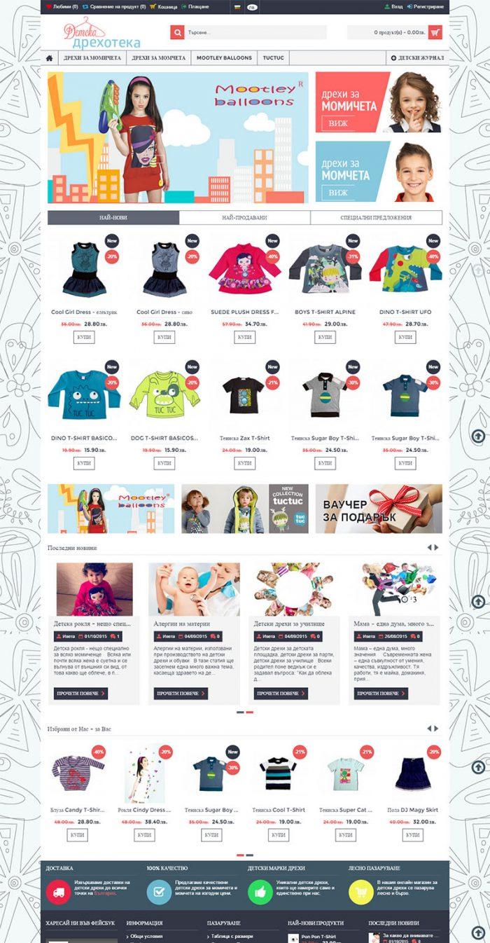 Онлайн магазин за детски дрехи, https://webnime.com