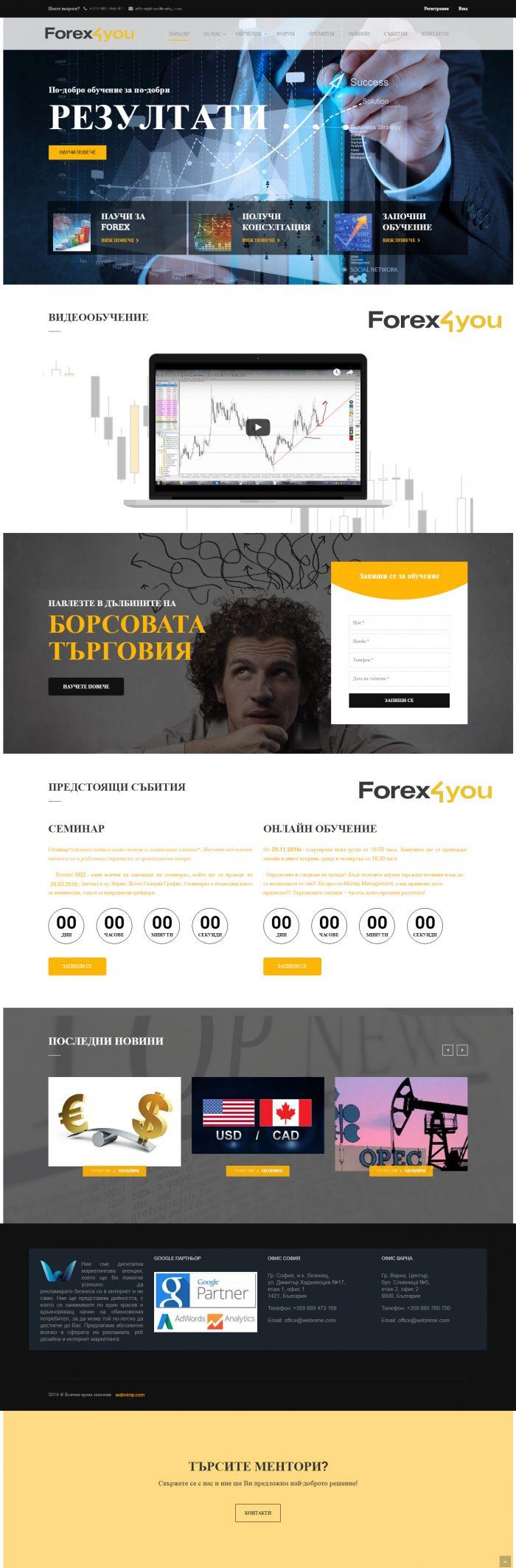 Онлайн платформа за Forex обучение, https://webnime.com