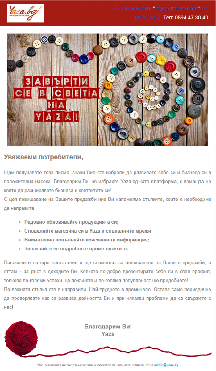 Имейл маркетинг за Yaza, https://webnime.com