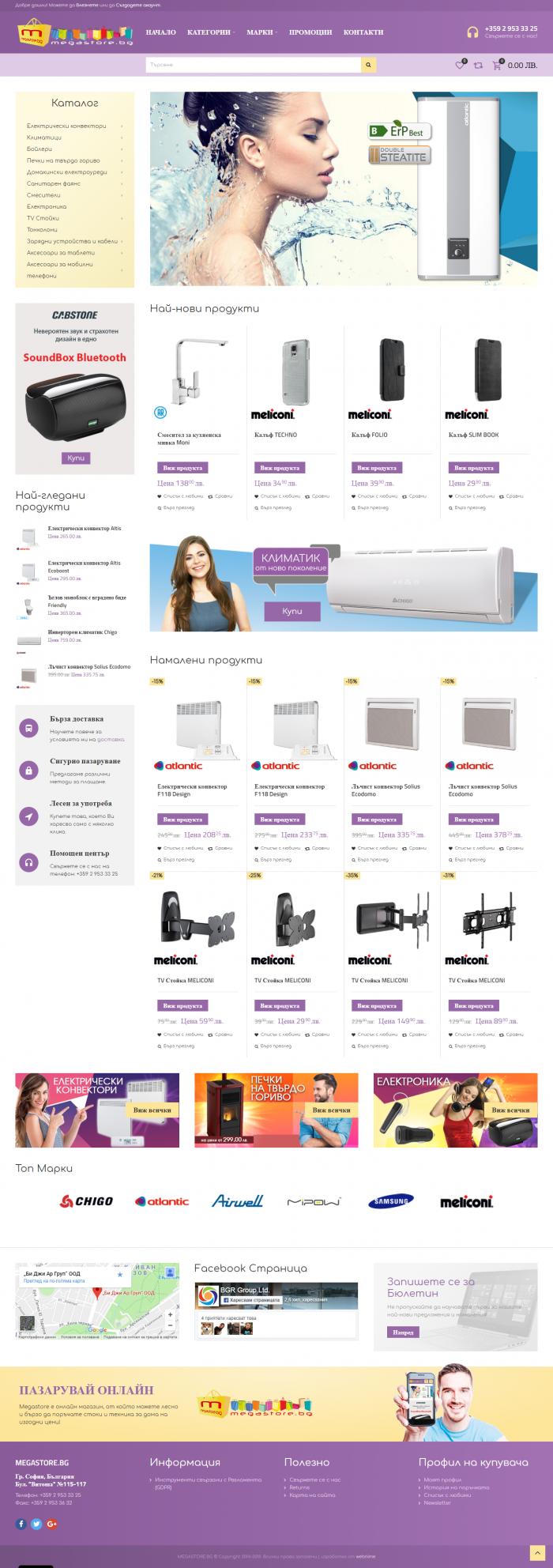 Изработка на онлайн магазин – Megastore, https://webnime.com/