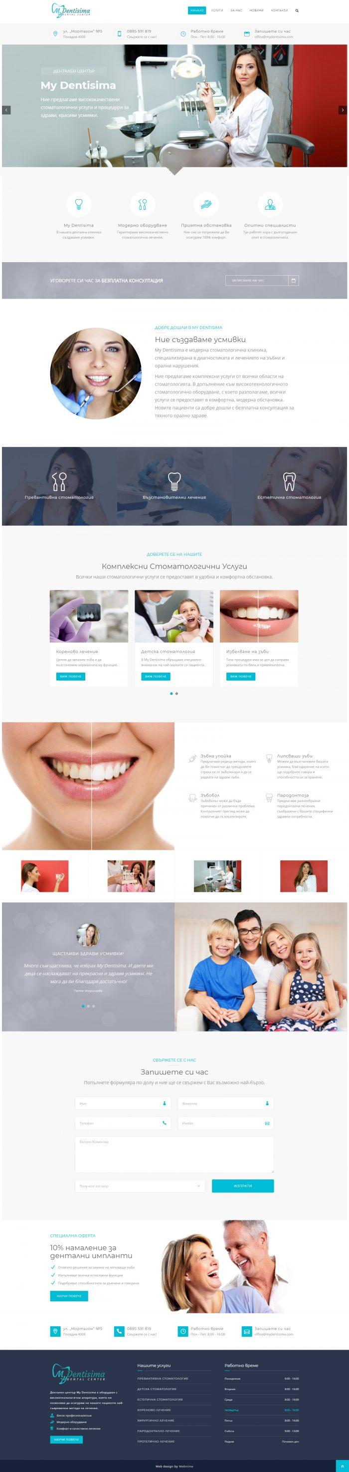 Изработка на сайт за зъболекарски услуги, https://webnime.com/