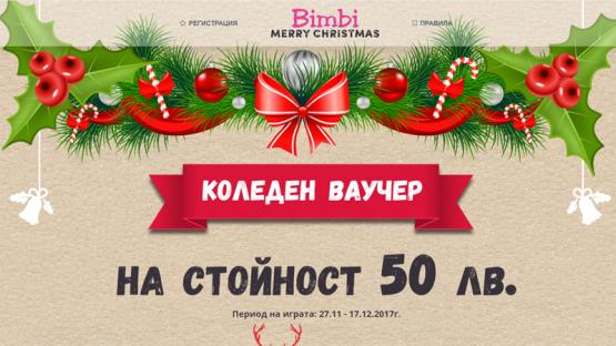 Коледна Facebook игра за БИМБИ, https://webnime.com