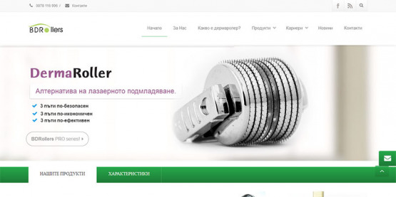 Продуктов сайт за дермаролери