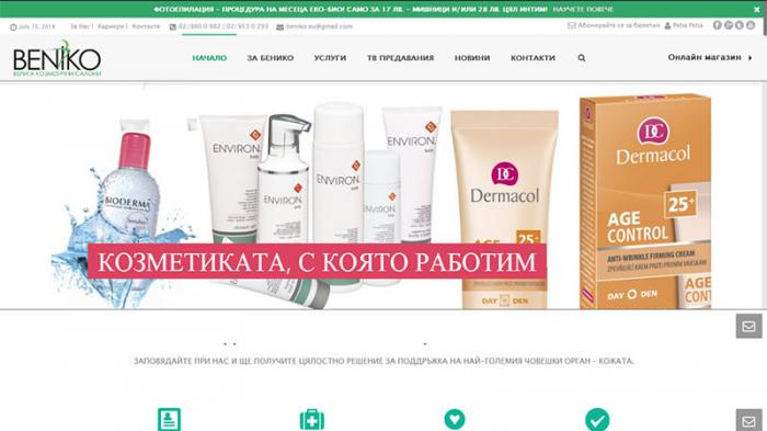 Уеб сайт за козметичен салон