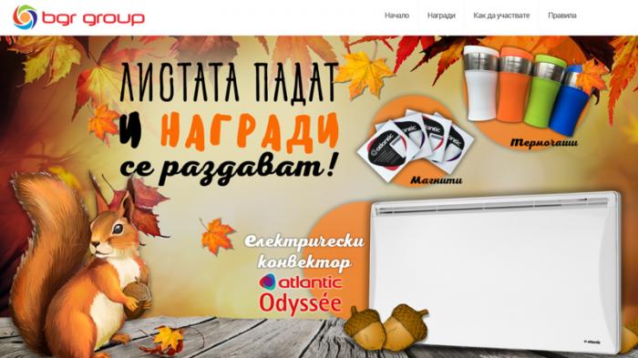 Есенна фейсбук игра за BGR GROUP, https://webnime.com