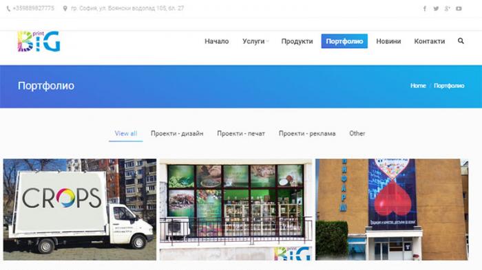 Уеб сайт на фирма за Външна реклама