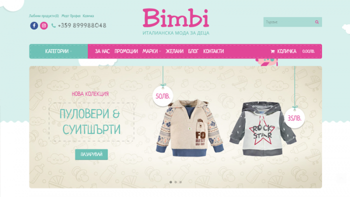 Сайт за детски дрехи БИМБИ, https://webnime.com