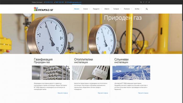 """Корпоративен сайт на """"Булгаргаз БГ"""" ООД"""