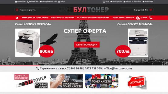 Онлайн магазин за продажба на тонер касети и принтери