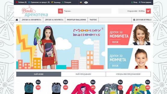Онлайн магазин за детски дрехи