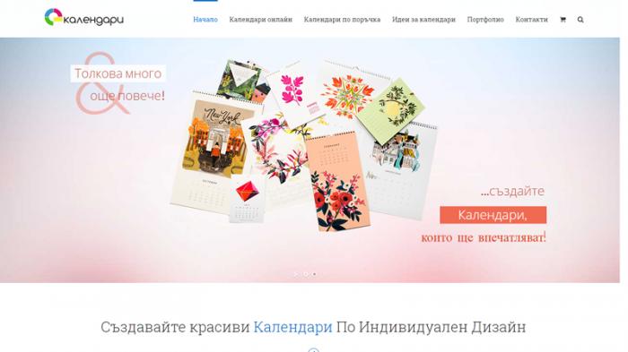 Сайт за изработка на календари