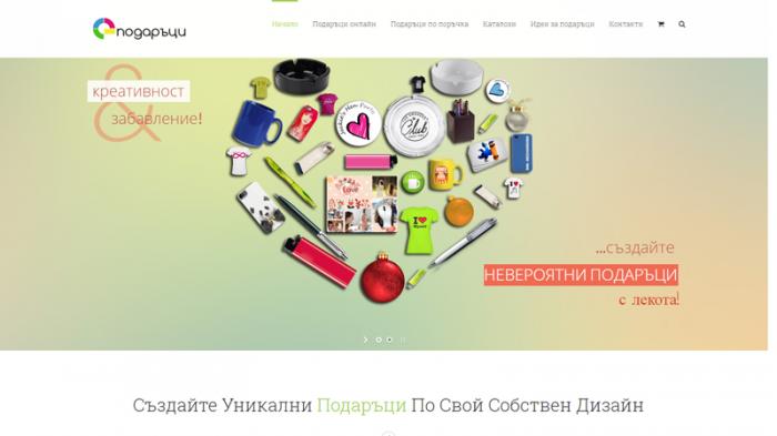 Сайт за подаръци