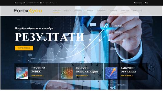 Онлайн платформа за Forex обучение