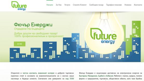 Уеб сайт за търговия с електроенергия