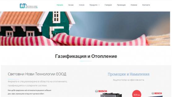 """Уеб сайт за газификация и отопление на """"Световни Нови Технологии"""" ЕООД"""