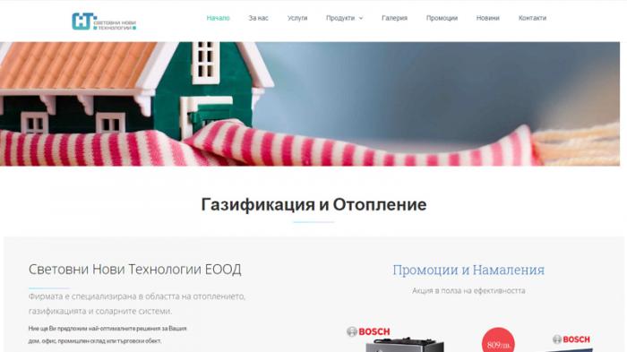 Уеб сайт за газификация и отопление на