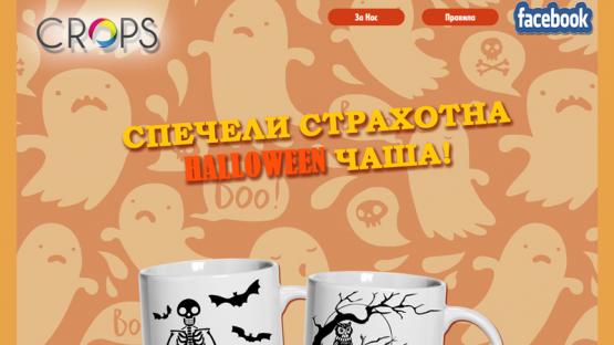 Facebook игра за Хелоуин