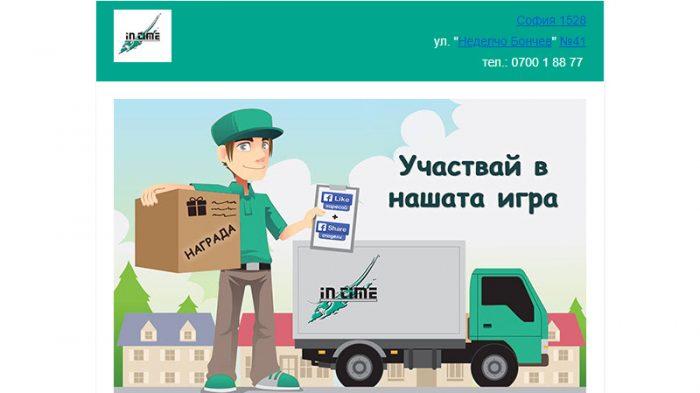 Имейл маркетинг за Intime, https://webnime.com
