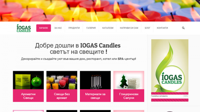 Фирмен сайт за свещи