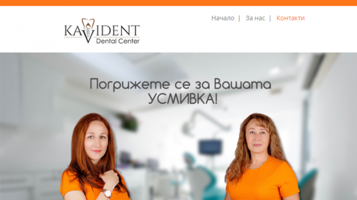 Имейл маркетинг за Kavident