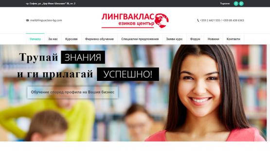 """Уеб сайт за езиков център """"Лингваклас"""""""