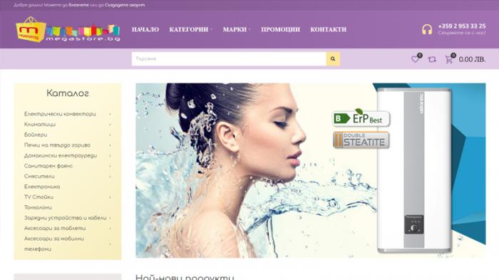 Изработка на онлайн магазин – Megastore, https://webnime.com