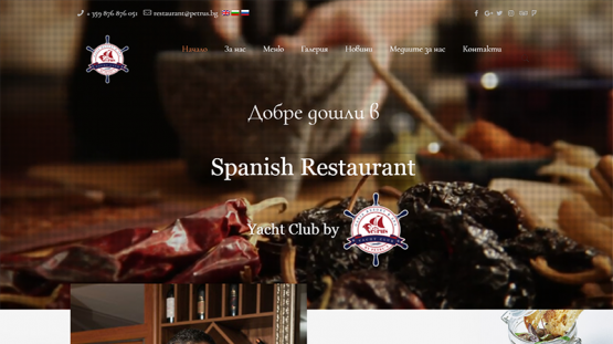 Сайт за ресторант Petru's, https://webnime.com