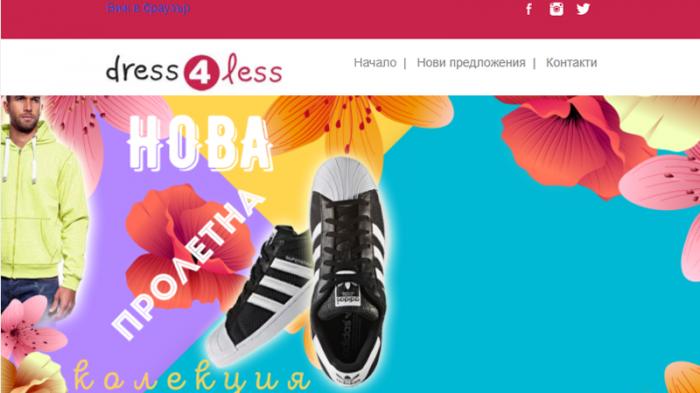 Имейл маркетинг за Dress4less, https://webnime.com