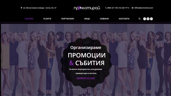 Сайт за организиране на събития и промоции