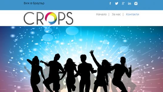 Имейл маркетинг за Crops - Promotirai